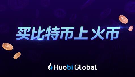 火币中国官网