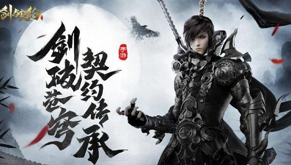 剑与契约官方最新版
