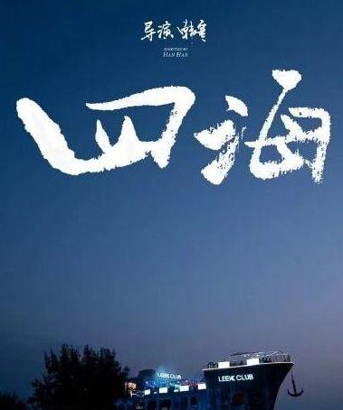 韩寒新片四海什么时候上映 四海主演阵容介绍