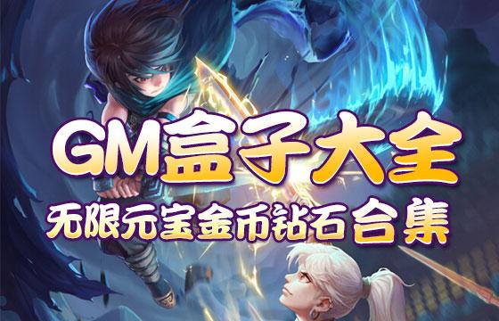 gm游戏盒子免费破解版 不花钱gm游戏盒子大全