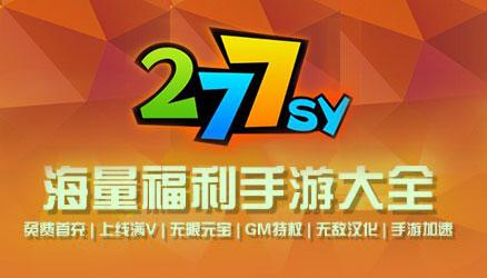277游戏盒子下载ios 277游戏盒子最新版官网大全