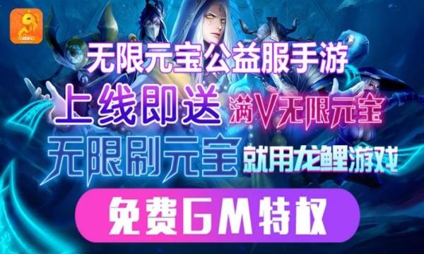 龙鲤内购破解平台大全 2021游戏盒子内购版推荐