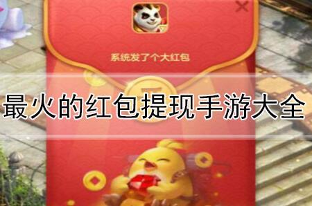 无广告提现的红包游戏 提现版红包游戏免广告下载