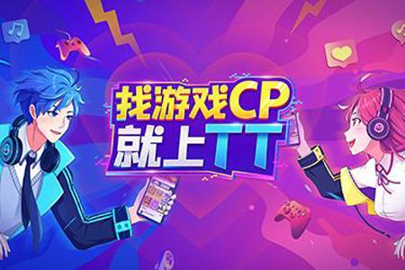 找游戏CP就上TT语音 助力上分不孤单!