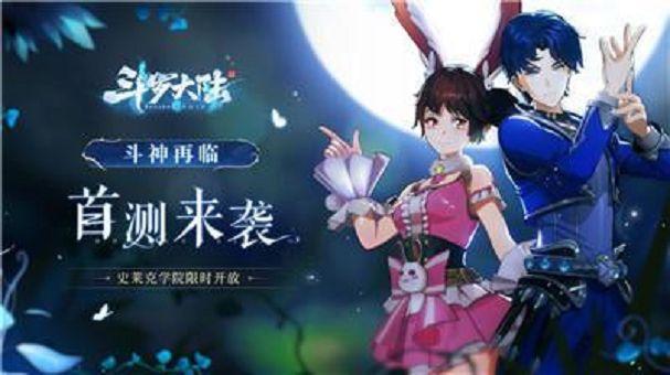 最新版斗罗大陆手游推荐 斗罗大陆4所有版本下载