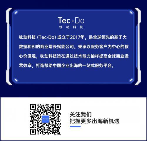 Tec Do钛动科技将在2021 ChinaJoy BTOB