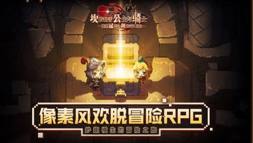坎公骑冠剑序章隐藏宝箱位置一览 游戏开局宝箱介绍