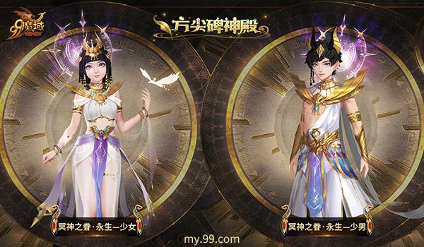 《魔域》古埃及奇遇震撼上线,豪夺阿努比斯神殿黄金神藏!