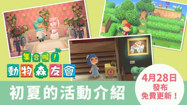 《动物森友会》初夏更新免费上线,用迅游满速下载畅快联机