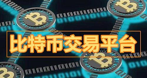 中国认可的虚拟货币有哪些 币圈主流交易平台大全