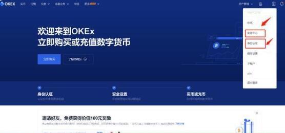 如何下载okex的app 2021最全okex操作教程