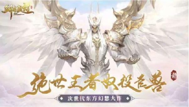 剑与契约嗜魂online最新版