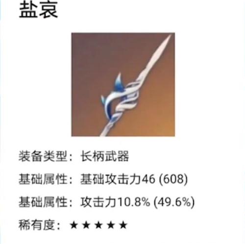 原神1.5新武器盐哀属性介绍 新武器盐哀效果是什么