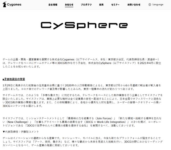 《碧蓝幻想》厂商Cygames成立子公司 致力于3DCG制作