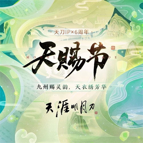 """天刀IP六周年庆典将至 """"天赐节""""等你来!"""