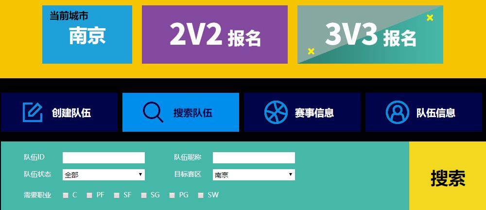 《街头篮球》SFSA南京站报名开启 过一轮奖励翻倍