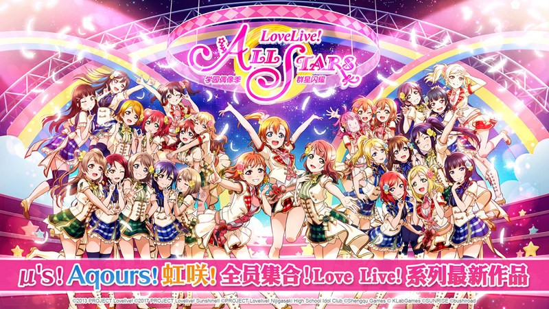 《Love Live! 学园偶像季:群星闪耀》:谁说偶像企划类只能是音游!