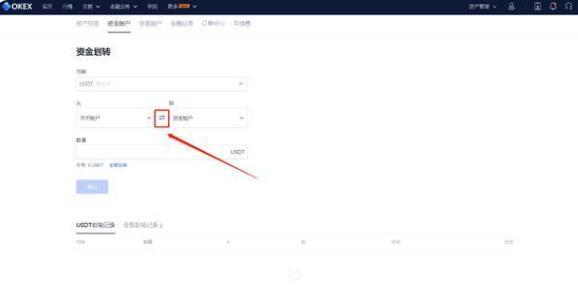 okex欧易app怎么充值提现 欧易app充值提现操作详解