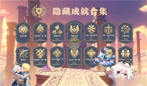 原神1.5全boss赢藏成就一览 全boss赢藏成就攻略