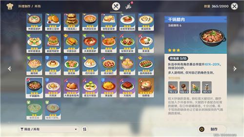 原神1.5有哪些新食谱 1.5新食谱怎么获得