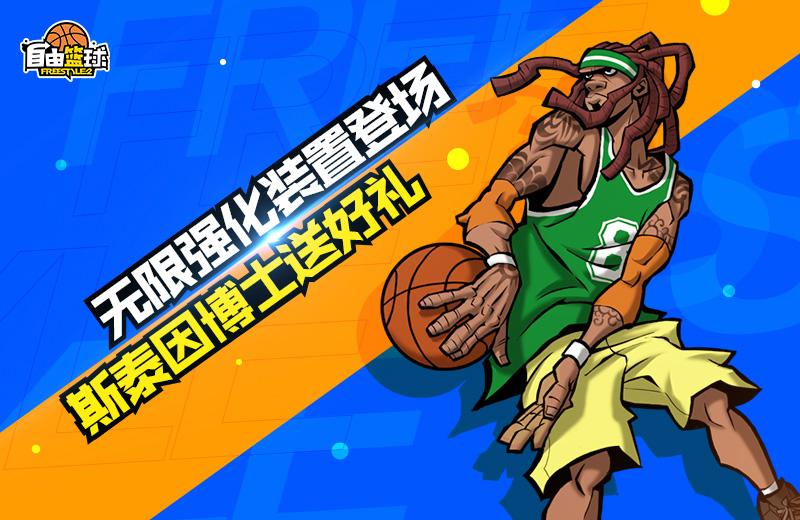 稀有礼盒免费放送《自由篮球》五一福利活动嗨翻天