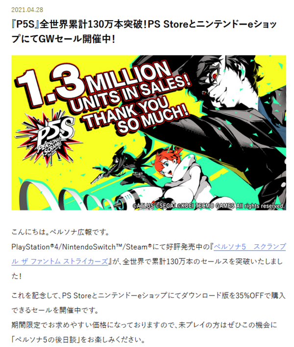 《女神异闻录5S》全球销量超130万份 开启促销活动