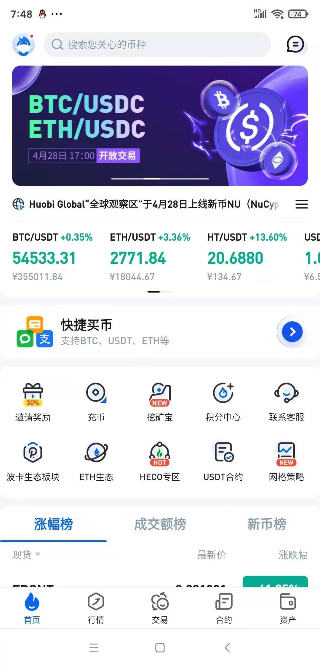 怎么判断哪个是真的火币app 真正的火币app注册下载