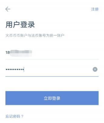 火币网注册以后怎么登录 火币网最新注册登录方式