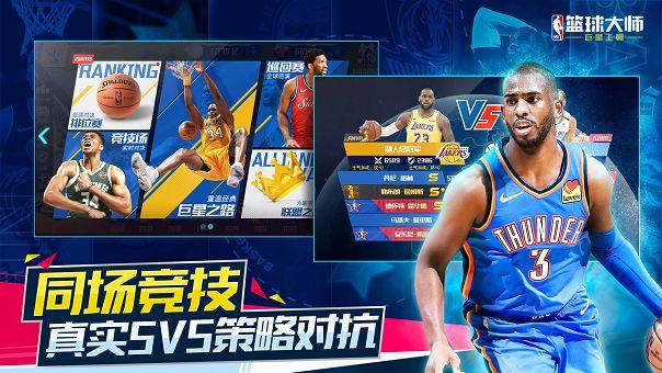 NBA篮球大师2021版