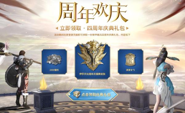 《铁甲雄兵》周年庆典盛大开启 五重福利狂欢来袭