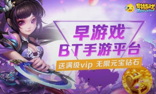 bt游戏盒子哪个最好用 2021好用bt游戏平台大全