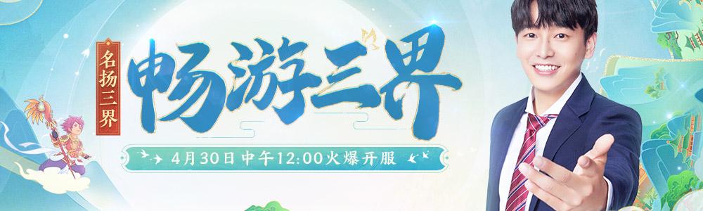 《梦幻西游》电脑版彭昱畅专属新服【畅游三界】火爆开启