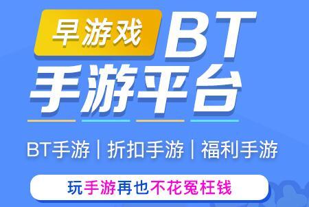 bt手游平台排行榜第一 2021最好的bt手游平台