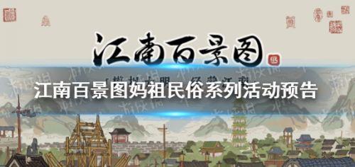 江南百景图妈祖活动什么时候上 江南百景图妈祖活动预告介绍