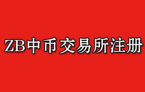 比特币交易平台app官网 比特币中国注册官网大全