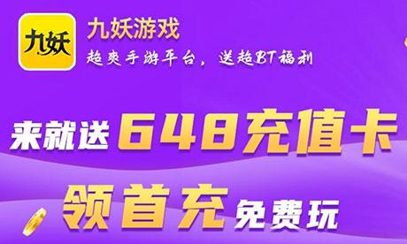 九妖手游平台官网大全 2021九妖最新版本下载
