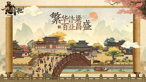 古风模拟经营新作《叫我大掌柜》手游联动杭州宋城