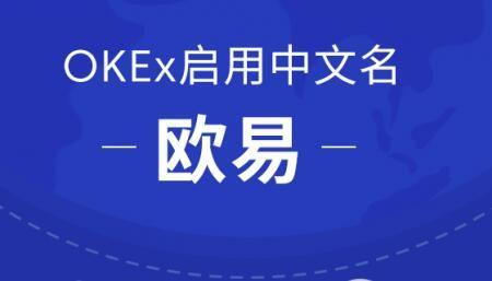 欧易OKEx交易所注册