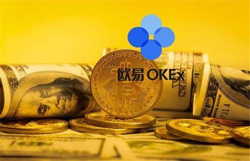 OkEx数字资产交易平台