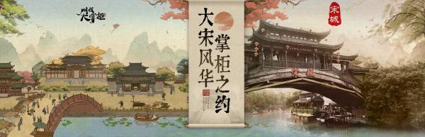 《叫我大掌柜》携手杭州宋城景区 重现宋朝风韵