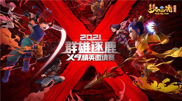 《梦幻西游》电脑版群雄逐鹿X9精英邀请赛今日打响