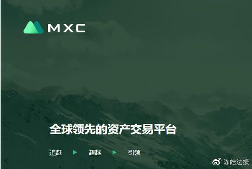 MXC交易所官网