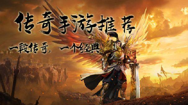 龙皇传说散人超变传奇 超变传奇龙皇传说手游