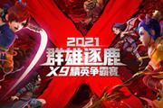 《梦幻西游》电脑版群雄逐鹿X9精英邀请赛精彩回顾
