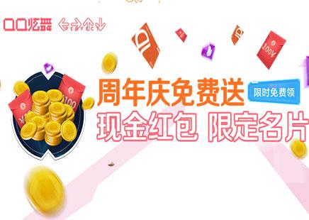 QQ炫舞端游周年庆超级幸运星!领现金红包+限定名片动作