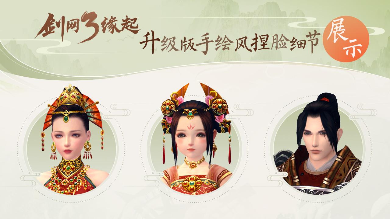 《剑网3缘起》自研捏脸系统 画风独特实装更细腻