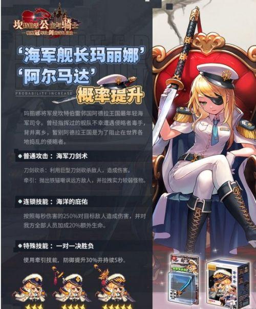 坎公骑冠剑船长土花UP池开启时间介绍