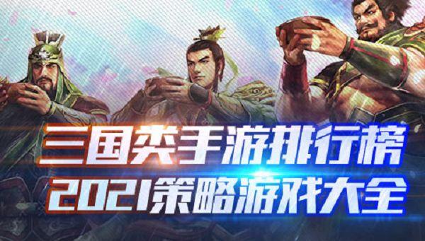 三国策略类手机游戏2021排行榜 三国slg手游推荐