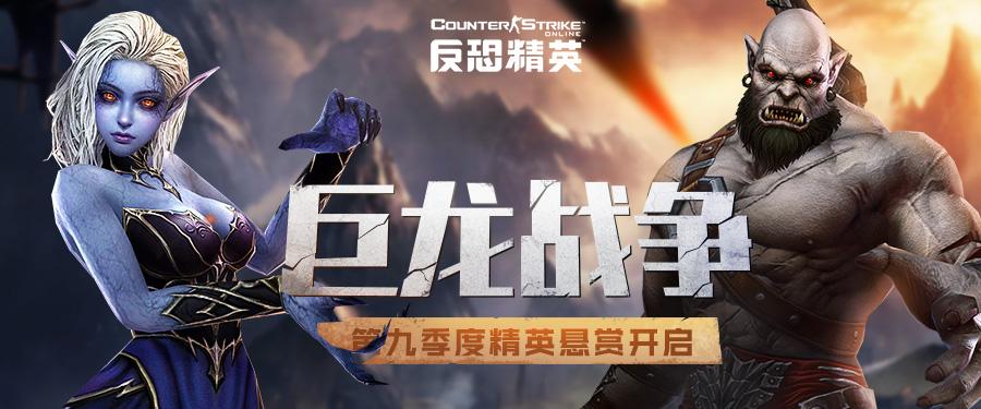 CSOL精英悬赏第9季巨龙战争上线 生化模式全新改版