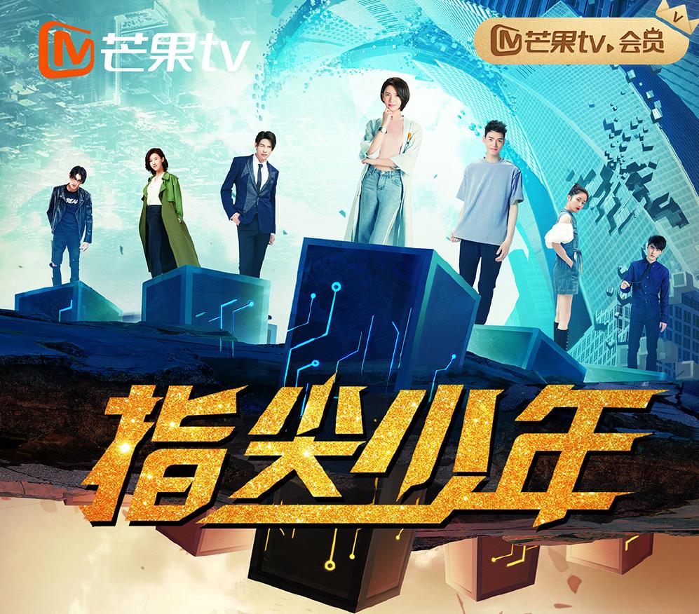 《梦幻西游》电脑版官方影视网剧《指尖少年》持续热播中